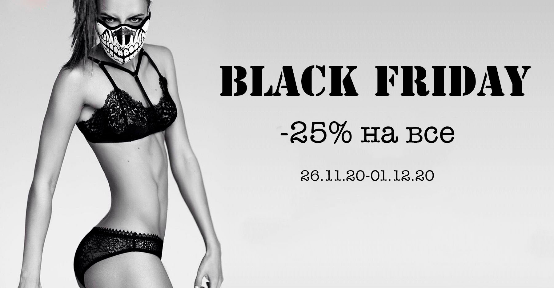 black Friday -25 off all