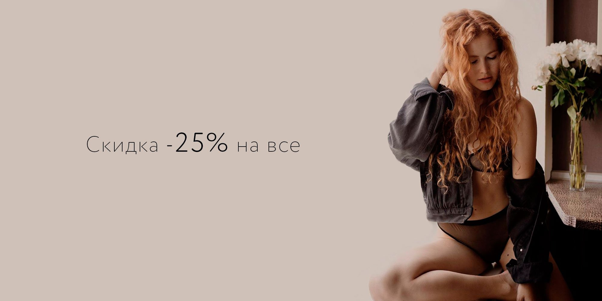 Sale -25% off