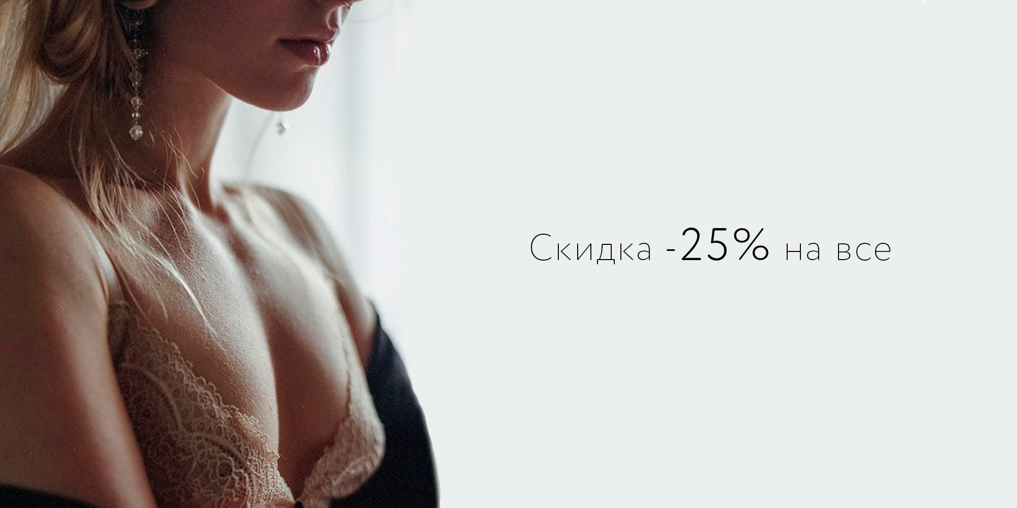 sale -25 % 0ff