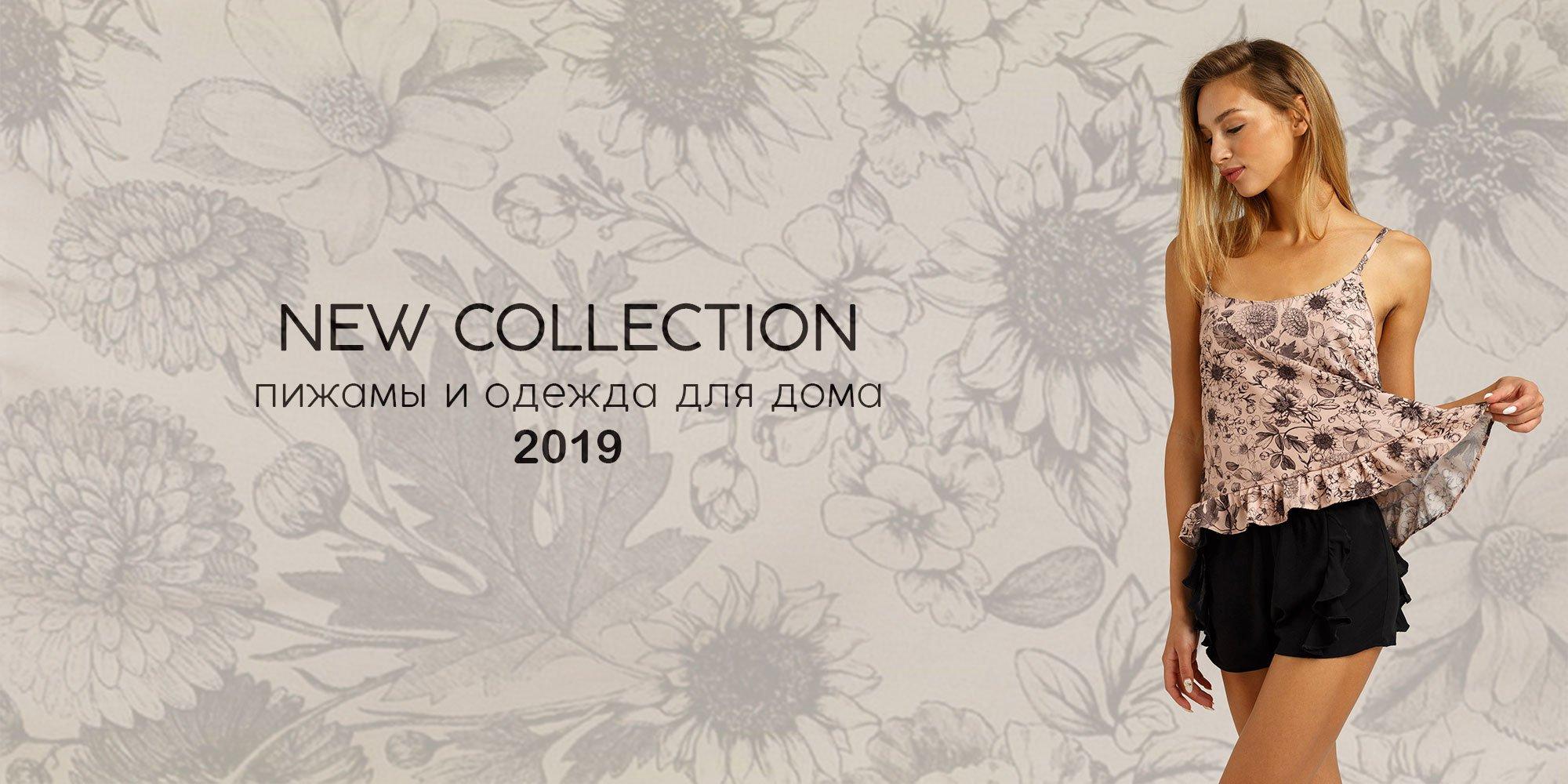 Новая коллекция пижам 2019